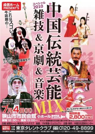 中国伝統芸能MIX2010